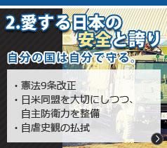 2.愛する日本の安全と誇り